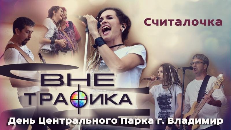 Вне Трафика Считалочка live 05 08 18