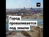 Экологическая катастрофа в Березниках