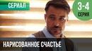▶️ Нарисованное счастье 3 и 4 серия Мелодрама Фильмы и сериалы Русские мелодрамы