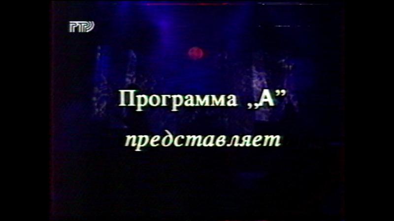 Дэвид Ковердейл и группа Whitesnake в Москве. Запись трансляции со стадиона Лужники (РТР, 21.11.1997)