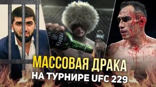 Массовая драка с участием Хабиба и МакГрегора, Аресты после турнира и бонусы UFC 229 / Новости ММА