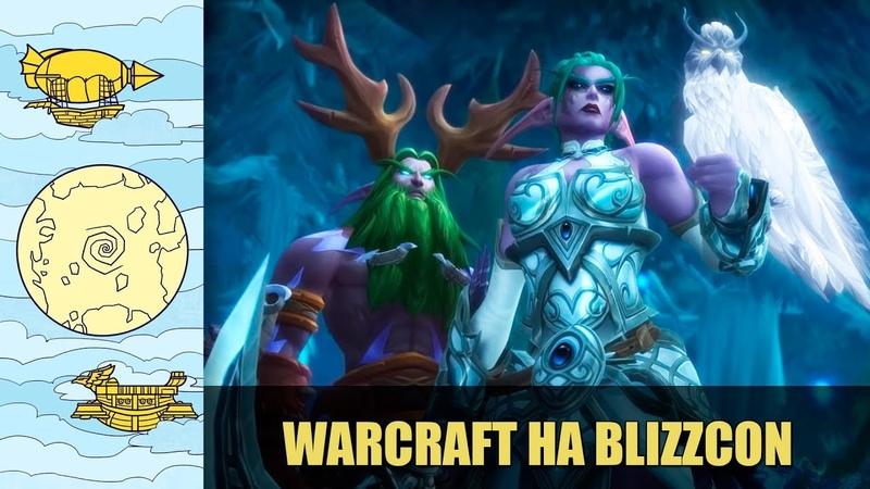 Все о Warcraft на BlizzCon 2018 | Новинки франшизы