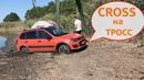 Калина кросс Тест драйв в жестком бездорожье Granta Cross. Застрял на калине в грязи, синий трактор