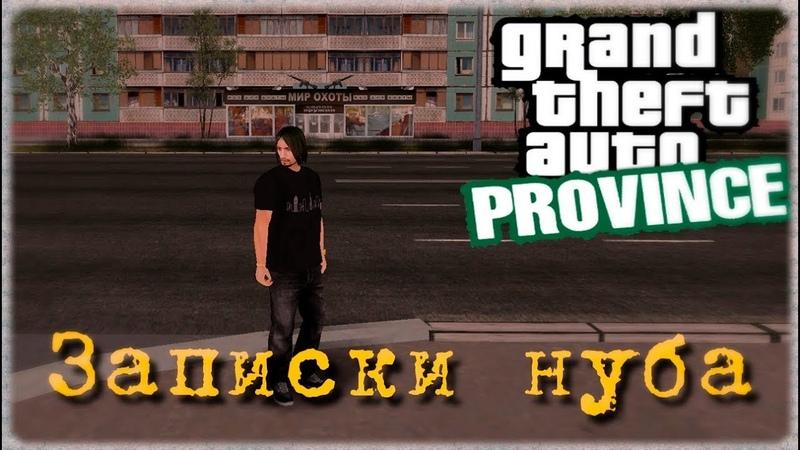 GTA | MTA Province :: Записки нуба 1. Role Play