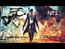 Прохождение DmC Devil May Cry - Первый и последний СТРИМ!... Но это не точно!