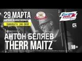 Therr Maitz в Челябинске. 29 марта.