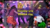 Кай Метов и Размер project - Потому,что Новый год_ караоке plus