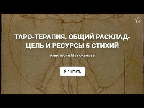 ТАРО-ТЕРАПИЯ. ОБЩИЙ РАСКЛАД- ЦЕЛЬ И РЕСУРСЫ 5 СТИХИЙ (коучинговый расклад)