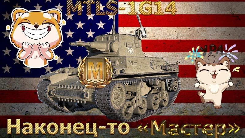 MTLS-1G14 - Наконец-то Мастер