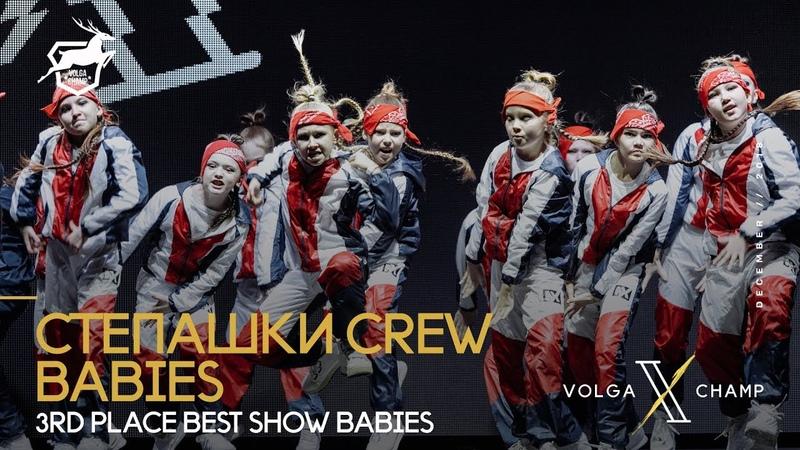 VOLGA CHAMP X BEST SHOW BABIES 3rd place СТЕПАШКИ CREW