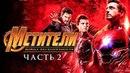 Мстители 4 Война бесконечности Часть 2 Обзор / Трейлер 2 на русском
