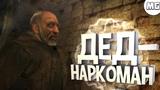 Дед - Наркоман