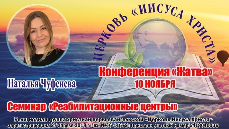 10.11.18 Конференция Жатва Наталья Чуфенева Семинар Реабилитационные центры