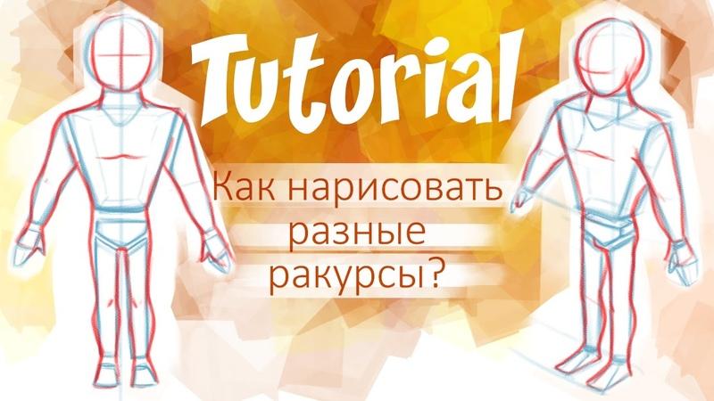 Как нарисовать персонажа в разных ракурсах