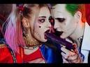 Джокер и Харли Поторопись и Спаси меня!