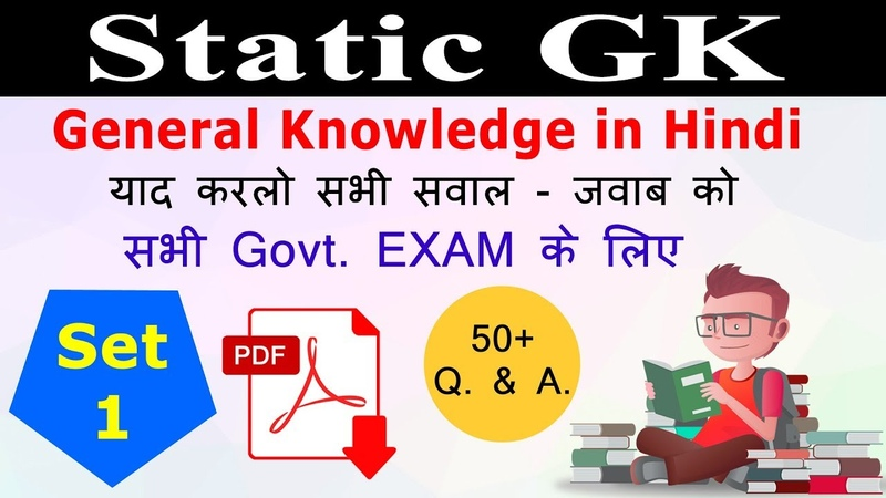 Static GK Part 1 General Knowledge in Hindi Video for SSC, UPSC, RAILWAY, BANK and all Govt. Exams