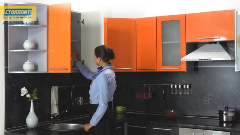 Кухня Анна Оранжевая 720p mp4