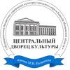 ЦДК им.Калинина ГО Королёв