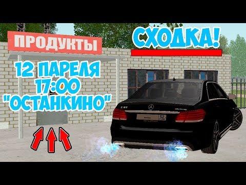ГОТОВЫ К СХОДКЕ С ГВР?! - Amazing RP 06 16