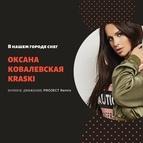 Оксана Ковалевская альбом В нашем городе снег