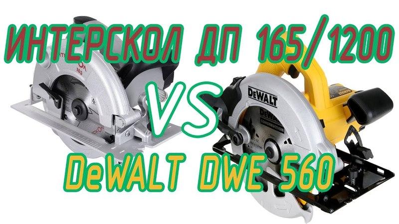 Обзор дисковых пил DeWALT DWE 560 и Интерскол ДП-165/1200