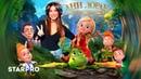 Ани Лорак - Ты поверишь в чудо OST м/ф Принцесса и Дракон