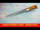 Новая реплика ножа - Финка Рысь.