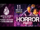 11.08 | Horror Party в Aqua Dance Beach Club