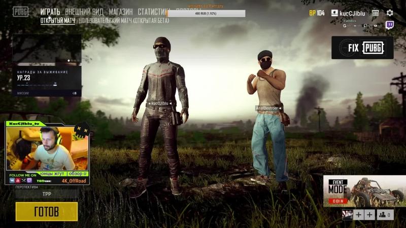 PlayerUnknown's Battlegrounds с братюней