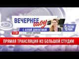 Сергей Сафронов в «Вечернем шоу Аллы Довлатовой»
