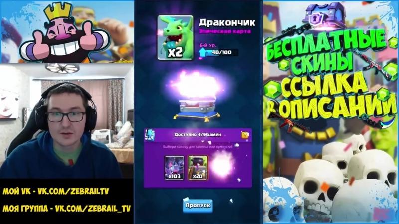 [ZebrailTV] Clash Royale - Битва сундуков с Холдиком!