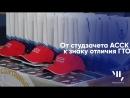 16 09 2018 От студзачета АССК к знаку отличия ГТО