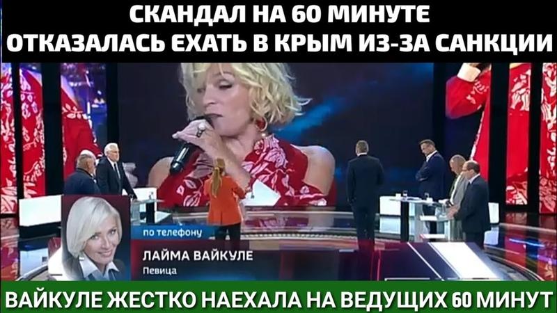 Скандал Лайма Вайкуле опозорила ведущих 60 минут и назвала их провокаторами