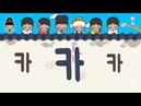 카송Korean alphabet consonant song 012 한글을 배워봐요 한글 배워 012 카송