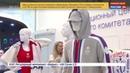 Новости на Россия 24 Парадная форма российских спортсменов на Олимпиаде обрела цвет