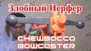 ОБЗОР НЕРФ Star Wars - Бластер Чубакки