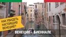 Как увидеть настоящую Венецию Площадь Сан Марко Биеннале архитектуры в Венеции