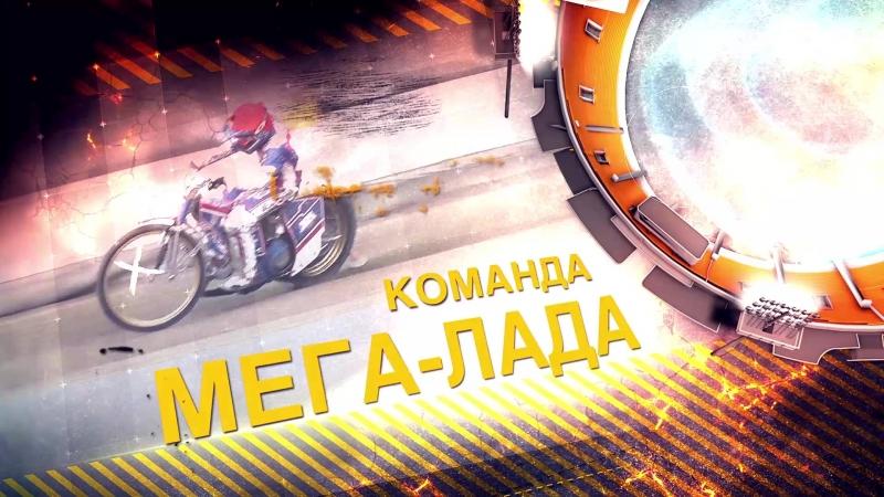 Гаревый сезон 2018! Фильм посвященный итогам гаревого сезона СК МЕГА-ЛАДА 2018!
