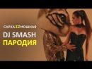 DJ SMASH - Моя Любовь ПАРОДИЯ #ЕслиБыПесняБылаОТомЧтоПроисходитВКлипе