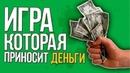 ЗАРАБОТОК В ИНТЕРНЕТЕ НА ЭКОНОМИЧЕСКОЙ ИГРЕ BizonInvest