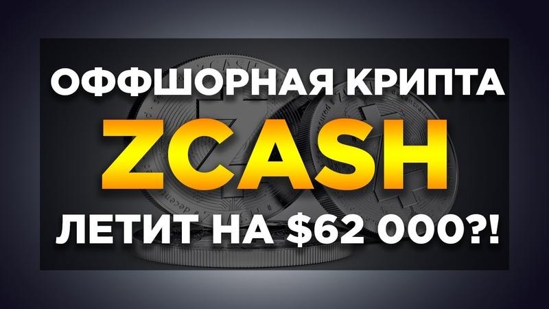 ОФФШОРНАЯ КРИПТОВАЛЮТА ZCASH БУДЕТ СТОИТЬ $62 000 К 2025 ГОДУ!