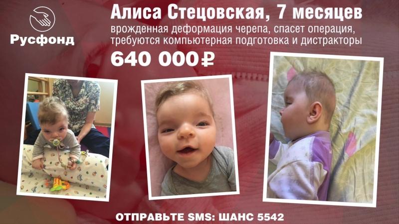 Дайте ребенку шанс! 6-й благотворительный радиомарафон Русфонда и Радио Шансон