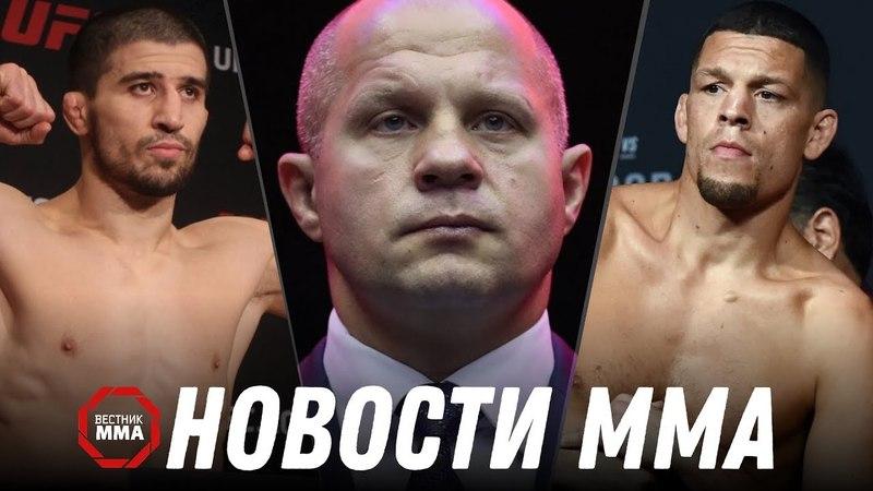 Дата первого турнира UFC в России, Соннен назвал Фёдора мразью, На Нэйта Диаза завели уголовное дело