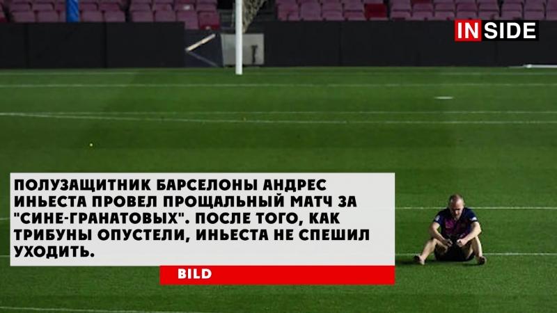 ИНЬЕСТА ПРОБРАЛСЯ НОЧЬЮ НА ПОЛЕ (свежие новости про футбол)