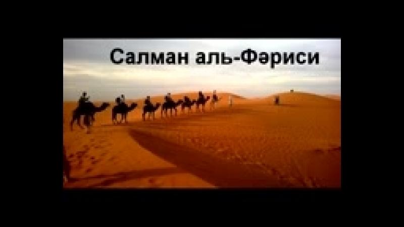 Сахаба Салман аль-Фәрисидің дінге келуі-Ерлан Ақатаев