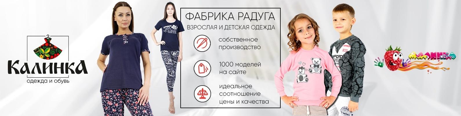 c81e1df32 Фабрика Радуга - взрослая и детская одежда. ОПТ! | ВКонтакте