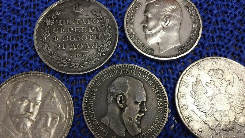 Рубль царский 1815 1818 1892 1912 обыкновенные красивые настоящие деньги прадедов, храним помним ИП