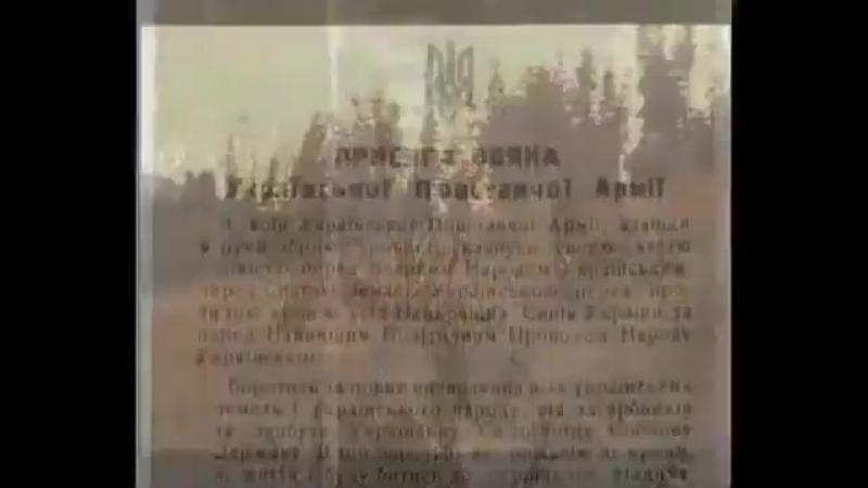 14 10 1942 офіційна дата народження Української повстанської армії