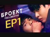 [FSG Libertas] [01/02] BROject / БРОект / Проект