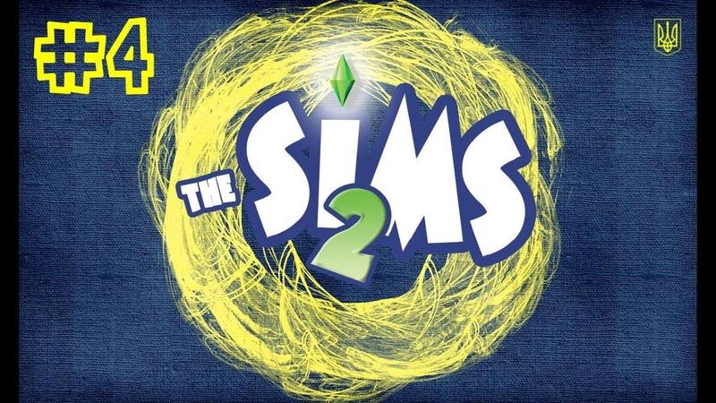 The Sims 2 4 Отравления и мысли об измене Играем на украинском